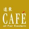 遠東咖啡廳